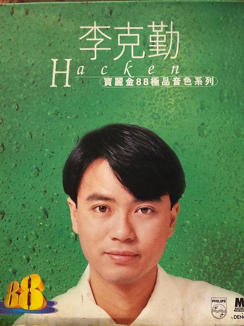 李克勤 -  Hacken 寶麗金88極品音色系列