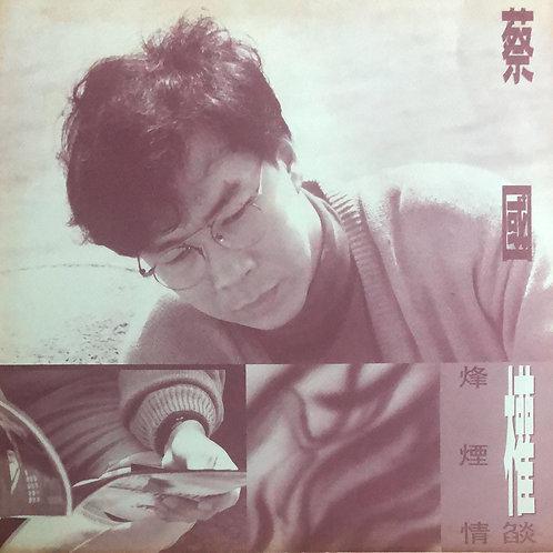 蔡國權 - 烽煙情燄 白版