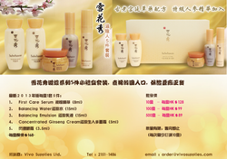sulwhasoo - EMarketing