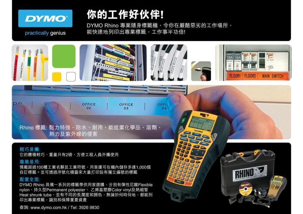 Dymo-Rhino 電郵推廣
