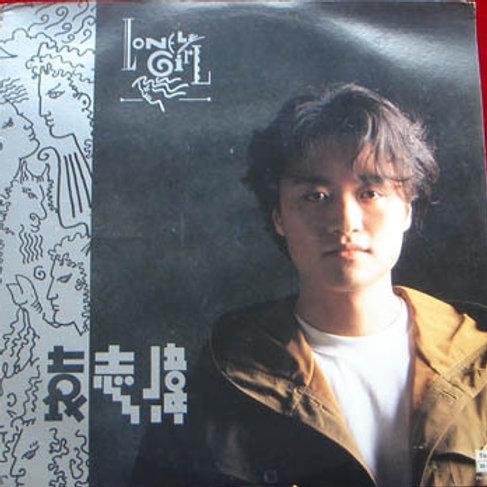 袁志偉 - Lonely Girl (舊版未開封)