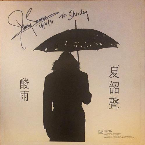 夏韶聲 酸雨 (簽名版)
