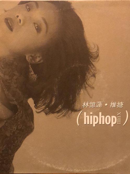 林憶蓮 推搪 hiphop mix 白版