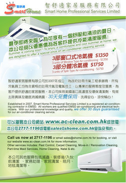 AC Cleaning 電郵推廣