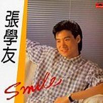 張學友  Smile