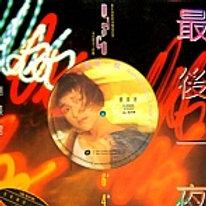 劉美君  最後一夜 disco version