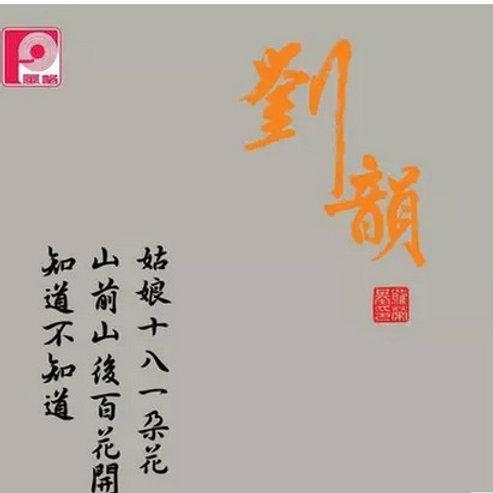 劉韻  第一輯