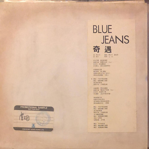 Blue Jeans 奇遇 白版 45RPM