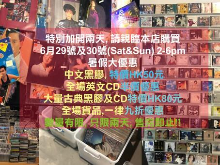 暑假大優惠 - 特別加開兩天, 請親臨本店購買6月29號及30號(Sat&Sun) 2-6pm