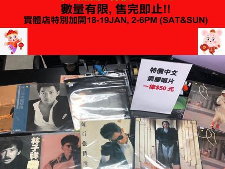 全店唱片歲晚年宵大優惠 (由1月18至24日)