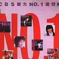 CBS 新力 NO.1流行榜
