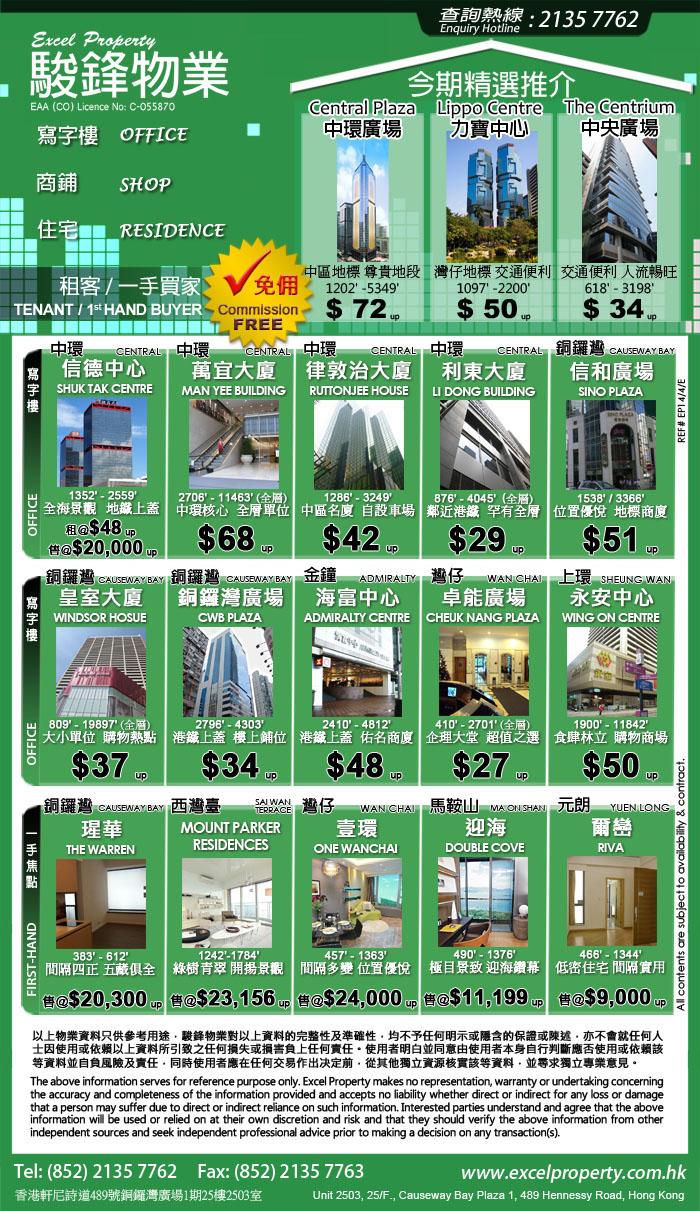 駿鋒物業 Excel Property EDM.jpg