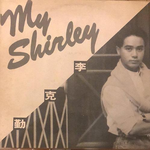 李克勤 MY SHIRLEY 白版 45RPM