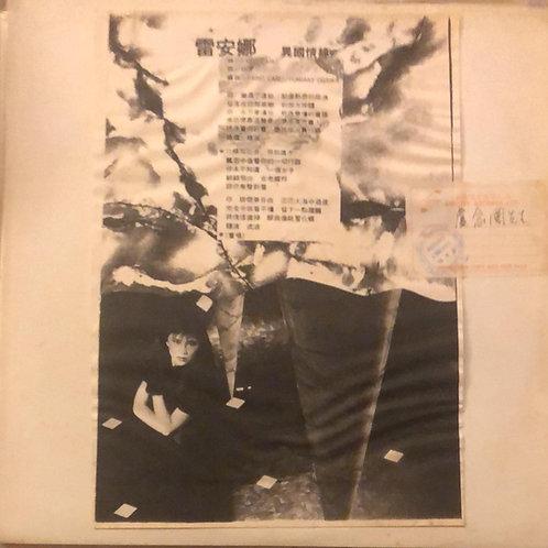雷安娜 異國情緣 45RPM 白版