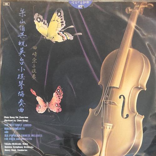梁山伯與祝英台小提琴協奏曲 (透明碟)