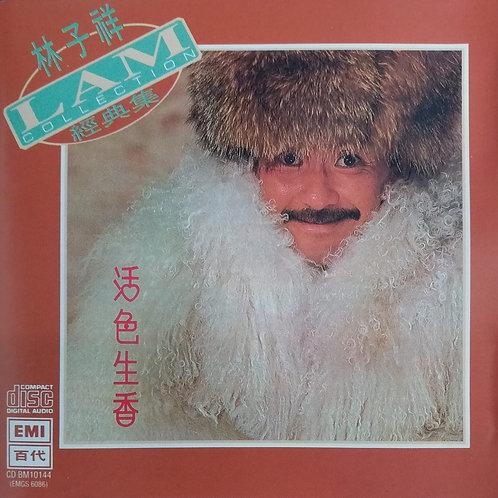林子祥 - 活色生香 (1981 港版)