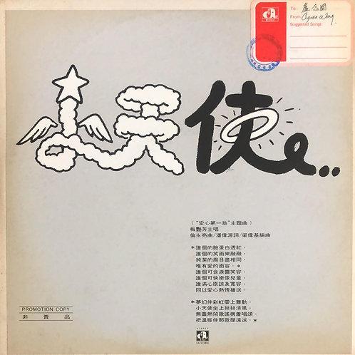 梅艷芳 小天使 45RPM (白版)