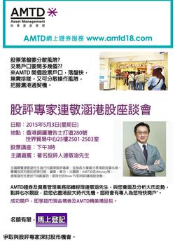 AMTD - EDM.png