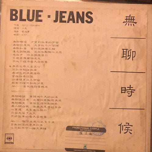 Blue Jeans 無聊時候 白版 45RPM