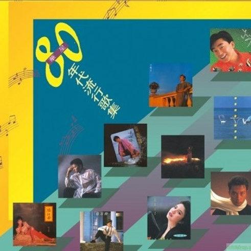 80年代流行歌集黑膠 (未開封) 2LP