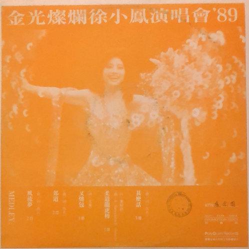 徐小鳳 金光燦爛徐小鳳演唱會89 白版 45RPM