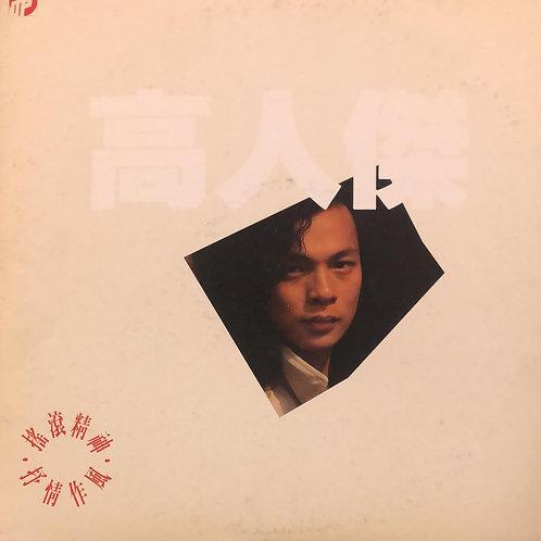 高人傑 - 一個音樂上的游牧民族
