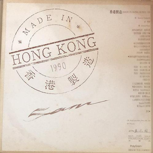 許冠傑 香港製造 (Made In Hong Kong) 白版 45RPM