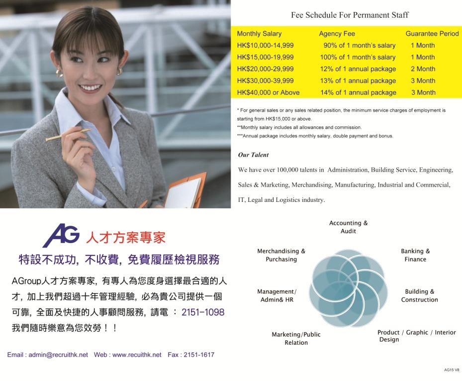 AGroup promotion letter 2015 v1.jpg