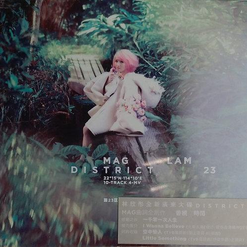 林欣彤 - District 23  (CD + DVD/全新未開封)