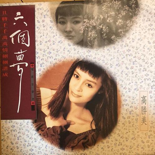 高勝美 - 六個夢 (台灣版)