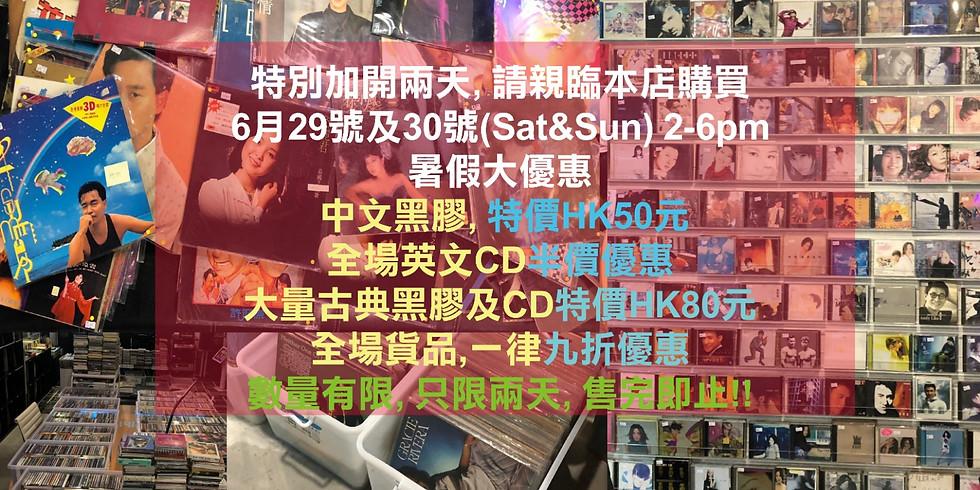 暑假大優惠 中文黑膠 特價HK50元 英文CD半價優惠 全場貨品 一律九折優惠