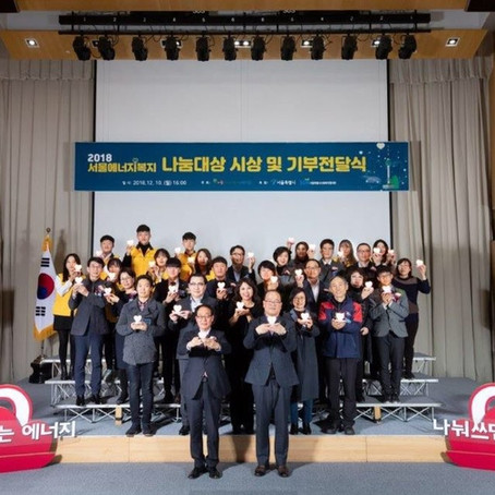 2018 donation to Seoul