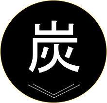 HPロゴ集【炭】.jpg