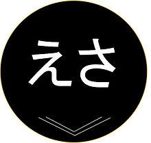HPロゴ集【えさ】.jpg