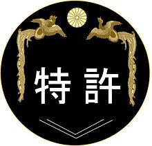 HPロゴ集【特許】.jpg