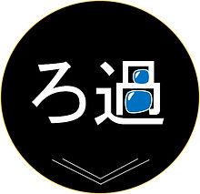 HPロゴ集【ろ過】jpg.jpg