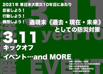 3.11セミナーイベント.jpg