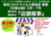 第三弾【東京有名商店街貸し店舗】.jpg