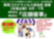 店舗催事第三弾.jpg