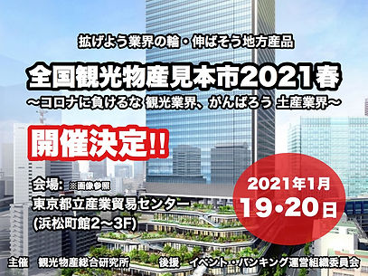 全国観光物産見本市 2021春.jpg