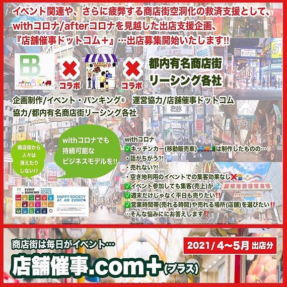 店舗催事.com 4〜5月分.jpeg