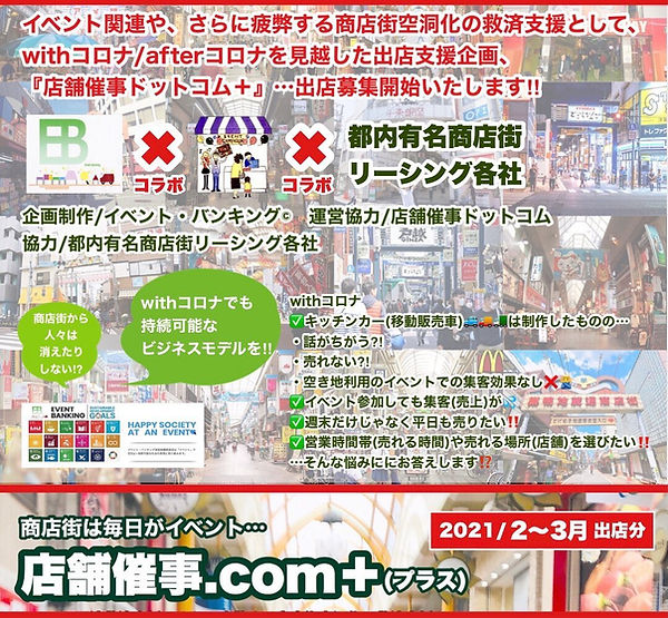 店舗催事.com 2月・3月.jpg