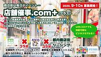 店舗催事.com 9〜10月分.png