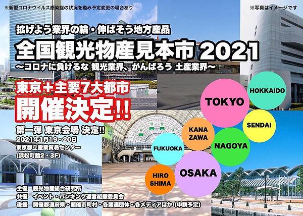 【全国観光物産見本市2021】.jpg