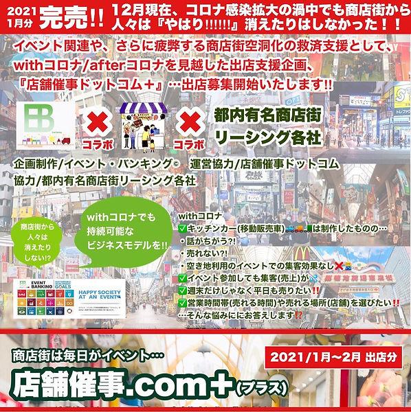 店舗催事.com 1月・2月.jpg