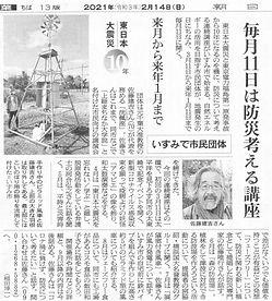 佐藤先生  新聞.jpg