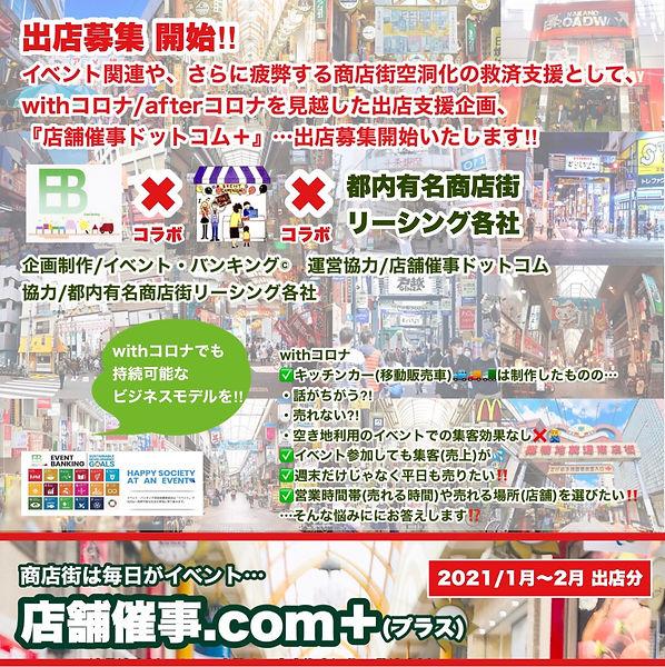 店舗催事.com 1・2月.jpg