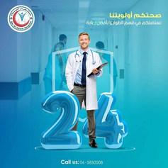 مستشفى دار السلام