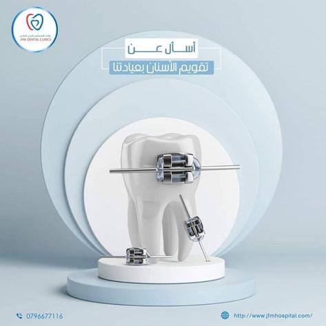 عيادات المستشفى الأردني الفنلندي الاسنان