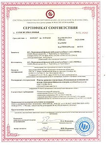 сертификат соответствия 6